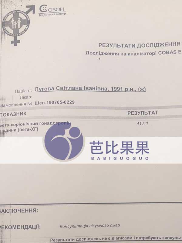幼稚子宫无法自怀 怀着被骗的准备去乌克兰试管成功借腹生子
